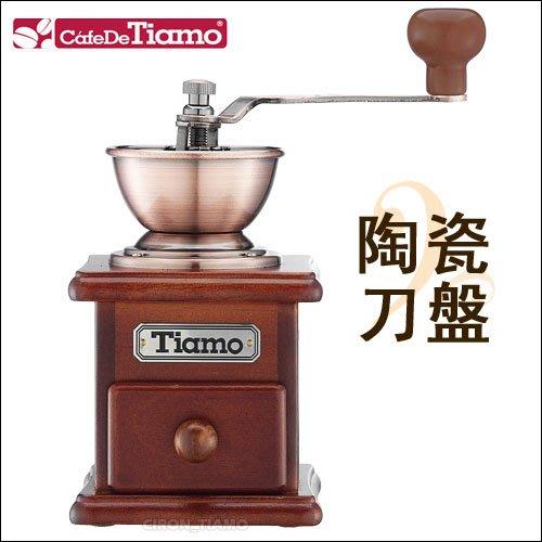 Tiamo咖啡生活館【HG6076】Tiamo 1226 松木系列 手搖磨豆機-附防塵蓋 (胡桃色)