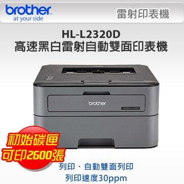 高雄-佳安資訊*含發票*Brother HL-L2320D/ L2320D高速黑白雷射自動雙面印表機另售L2365DW
