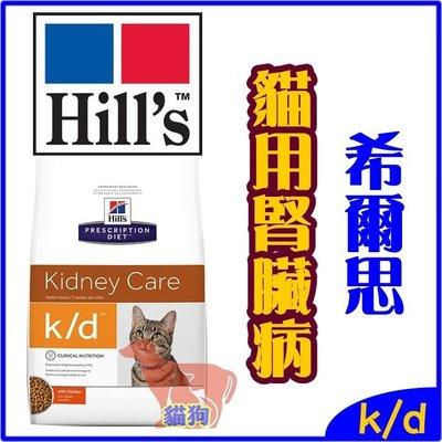 **貓狗大王**希爾思貓專業飼料kd k/d KD K/D 8.5磅