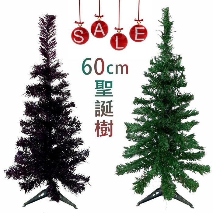 聖誕樹 60cm聖誕樹 2尺聖誕樹 聖誕小樹 學校聖誕佈置 幼稚園 聖誕 教具 耶誕節 綠色 紫色 【聖誕特區】