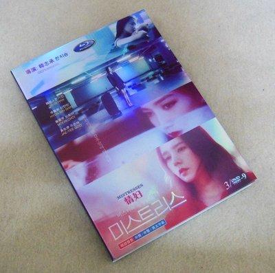 【優品音像】 情婦 獵艷情人 Mistress 3D9 高清版 韓佳人/申賢彬/崔嬉序 DVD 精美盒裝