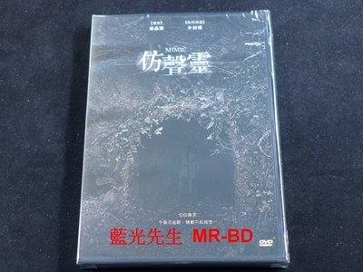 [DVD] - 仿聲靈 The Mimic ( 台灣正版 )