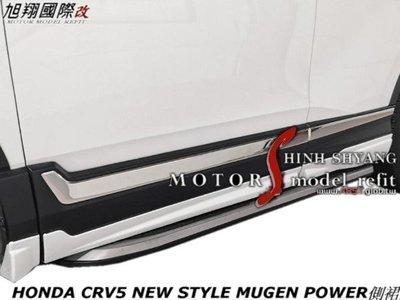 HONDA CRV5 NEW STYLE MUGEN POWER中包空力套件17-19 (前 後下巴 側裙 尾翼+烤漆)