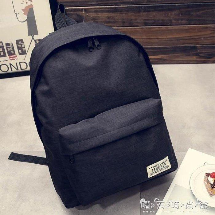後背包背包男後背包休閒韓國大容量旅行包初中高中學生校園書包時尚潮流