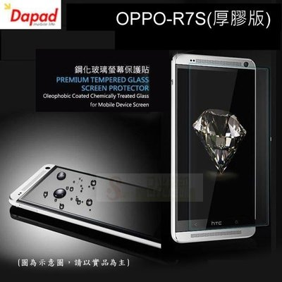 s日光通訊@DAPAD原廠 OPPO-R7S(厚膠版) AI透明防爆鋼化玻璃螢幕保護貼0.33mm/保護膜/玻璃貼