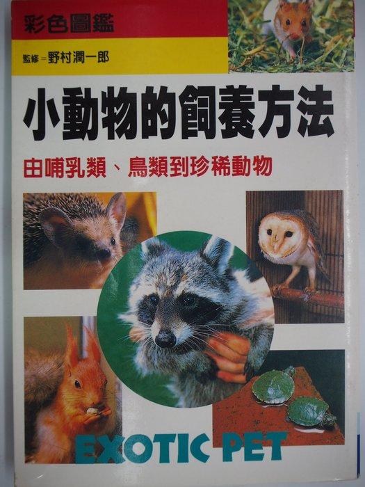 【月界二手書店】小動物的飼養方法:由哺乳類、鳥類到珍稀動物(絕版)_野村潤一郎_成陽出版_原價280 〖寵物〗CIO