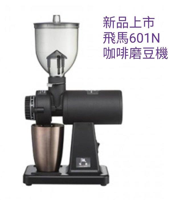 2020新品上市.飛馬601N咖啡磨豆機. 黑沙色 60mm 高硬度HRC60以上合金鋼.超靜音穩定、快速、均勻