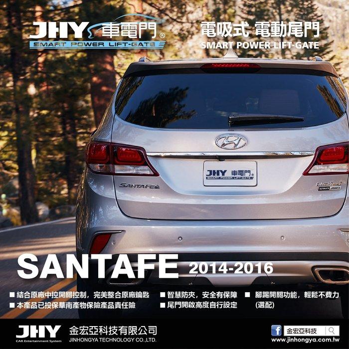 [樂克影音] 現代 HYUNDAI SANTAFE / IX45 電動尾門升降系統 電吸式/一鍵開關/安全防夾/無損安裝