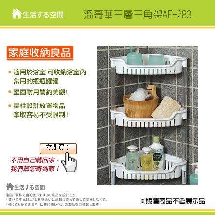 溫哥華三層AE283三角架/方型置物架/餐具架/瀝水架/收納架/浴室收納架/衛浴收納/角落置物架/衛浴架/生活空間