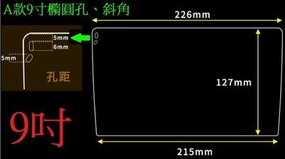 用安卓機9吋、10吋、10.1吋、10.2吋滿版鋼化玻璃保護貼 JHY 飛鳥 車機 Android主機瑩幕全玻璃鋼化膜 台中市