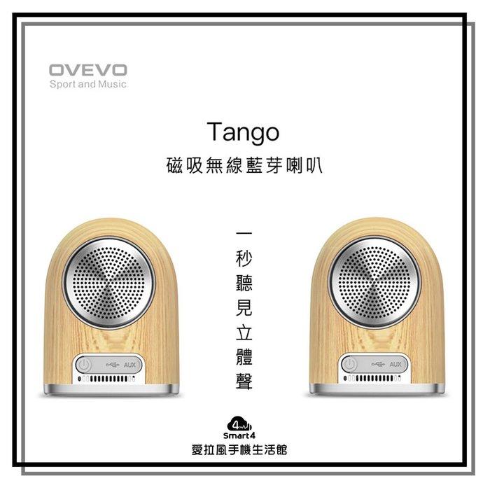 【台中愛拉風│藍芽喇叭專賣】OVEVO D10 磁吸無線藍芽喇叭 紅點設計大獎 獨立立體聲音效 IPX5防水 文青款