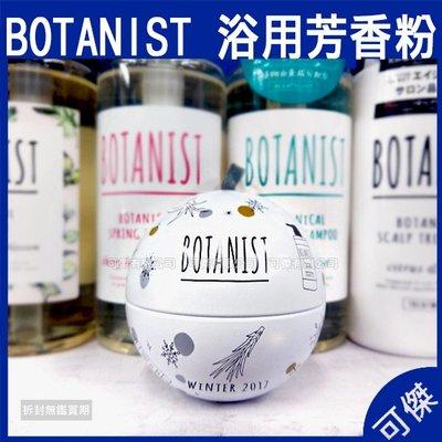 BOTANIST 浴用芳香劑 泡澡劑 季節限定 單入1包 90%天然植物成份 日本製造 周年慶優惠 24H快速出貨 可傑