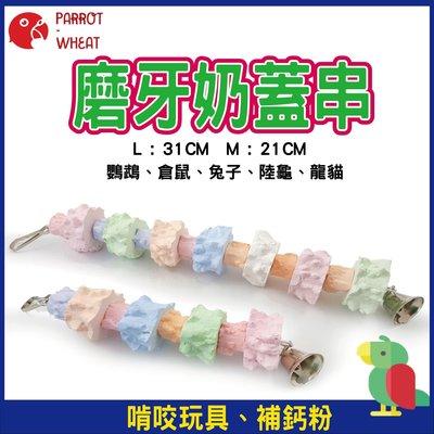 【台灣24H出貨】L號 鸚鵡玩具 鸚鵡啃咬玩具 補鈣玩具 奶鈣串 花椒木串 倉鼠 兔子 龍貓 玩具 鈣粉