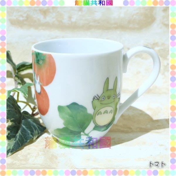 ※龍貓共和國※2018宮崎駿 吉卜力《龍貓TOTORO斯里蘭卡 蔬果彩繪番茄 陶瓷馬克杯 咖啡杯 花茶杯子290cc》C