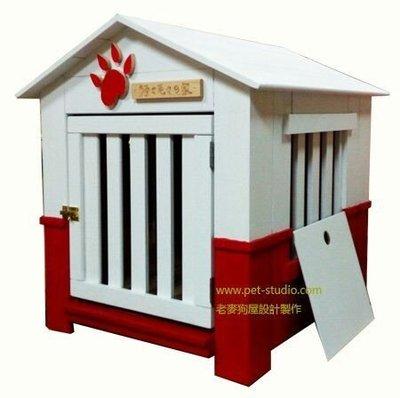 大型狗屋狗籠設計製作