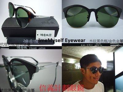 Watanabe Toru 106 polarized sunglasses CP ratio  ic! berlin