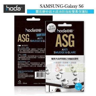 s日光通訊@HODA-ASG SAMSUNG Galaxy S6  抗刮保護貼/保護膜/抗刮疏水疏油霧面