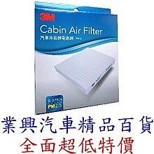 三菱 COLT PLUS 1.6 07-16 3M汽車冷氣靜電濾網 免運 (F5CM005) 【業興汽車】