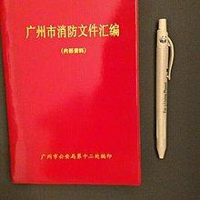 廣州市消防文件滙編