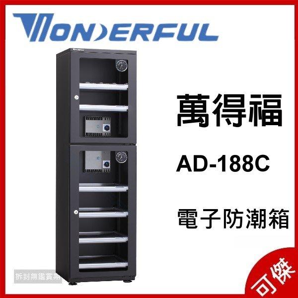 WONDERFUL 萬得福 AD-188C 電子防潮箱 172L 公司貨 五年保固 自動省電 經典黑色造型 可傑