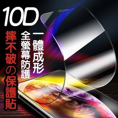 10D 摔不破全螢幕保護貼 螢幕保護貼 非 玻璃貼  IX XS PLUS max i11 Pro