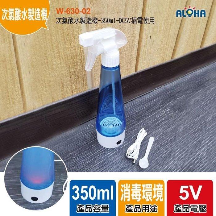 (可超取) 防疫專區 【W-630-02】次氯酸水製造機-350ml 消毒 全民防護
