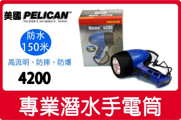 全新美國派力肯 PELICAN 4200 專業潛水手電筒 防水150米 原價$3300元下殺$990元.