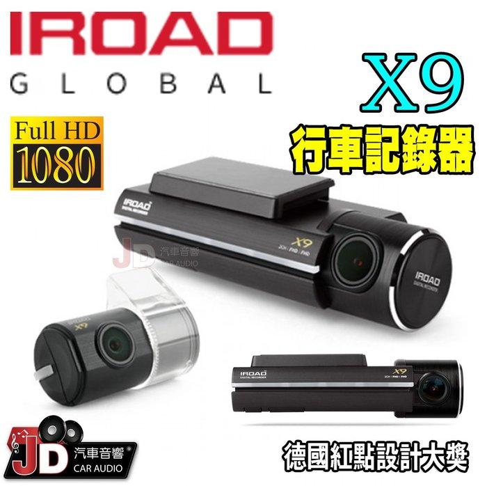 【JD汽車音響】iRoad X9 前後雙鏡頭高清畫質 行車記錄器 內置WIFI 1080P 德國紅點設計大獎 32G。