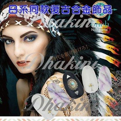 《日系同款復古合金飾品》~日本流行美甲產品~CLOU同款美甲貼鑽飾品喔*AZ518~526.346