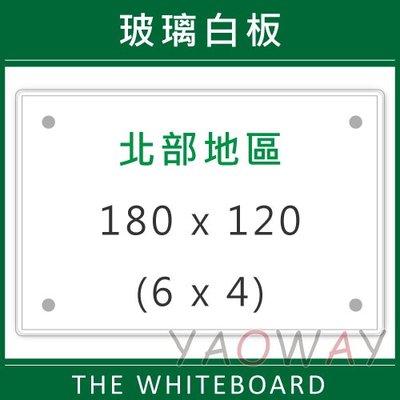 【耀偉】含安裝@臺北市免運@(無磁性)玻璃白板180*120 (6x4尺)【僅配送新竹以北地區-運費另詢】