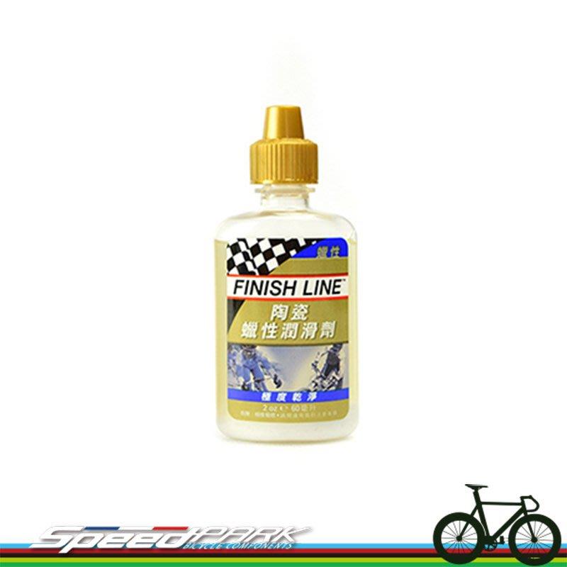 【速度公園】終點線 FINISH LINE 陶瓷蠟性潤滑油 鏈條油 2oz/60ml Ceramic Wax L