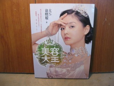 【愛悅二手書坊 17-24】 美容大王 徐熙媛 著