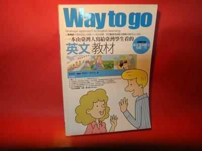 【愛悅二手書坊 05-40】Way to go       五南圖書(劃記)