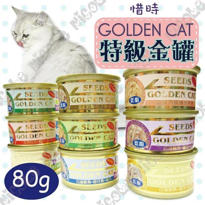 *Nicole寵物*惜時【GOLDEN CAT 金貓罐 80g】白肉鮪魚,幼貓,金罐,餐盒,SEEDS,牛磺酸,維他命B