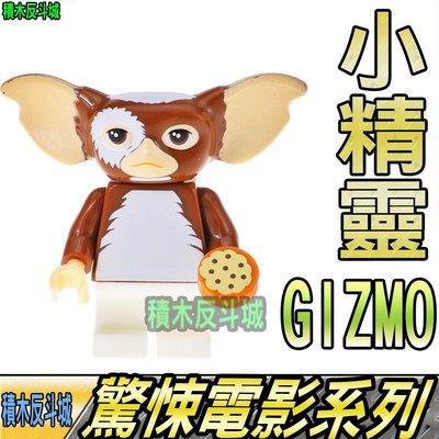 【積木反斗城】小精靈 GIZMO GREMLINS 驚悚 電影 人偶 KF464 科鋒 袋裝/相容 樂高 LEGO 積木