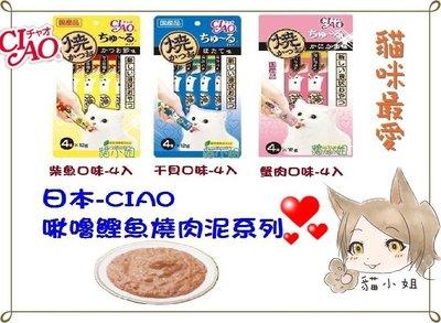 CIAO優惠中【貓姐姐】日本CIAO啾嚕鰹魚燒肉泥系列-3種口味 台中市