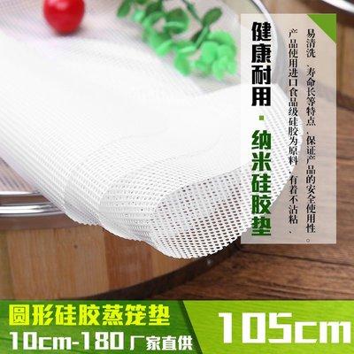 雜貨小鋪 105cm圓形硅膠蒸籠墊耐高溫加厚蒸籠布蒸包子蒸饅頭不粘硅膠屜布