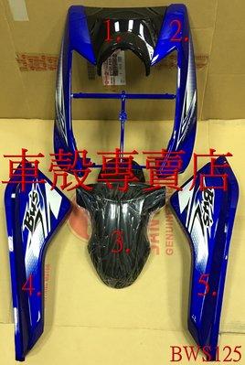 [車殼專賣店] 適用:BWS125, 原廠烤漆部分共5項,藍$2750