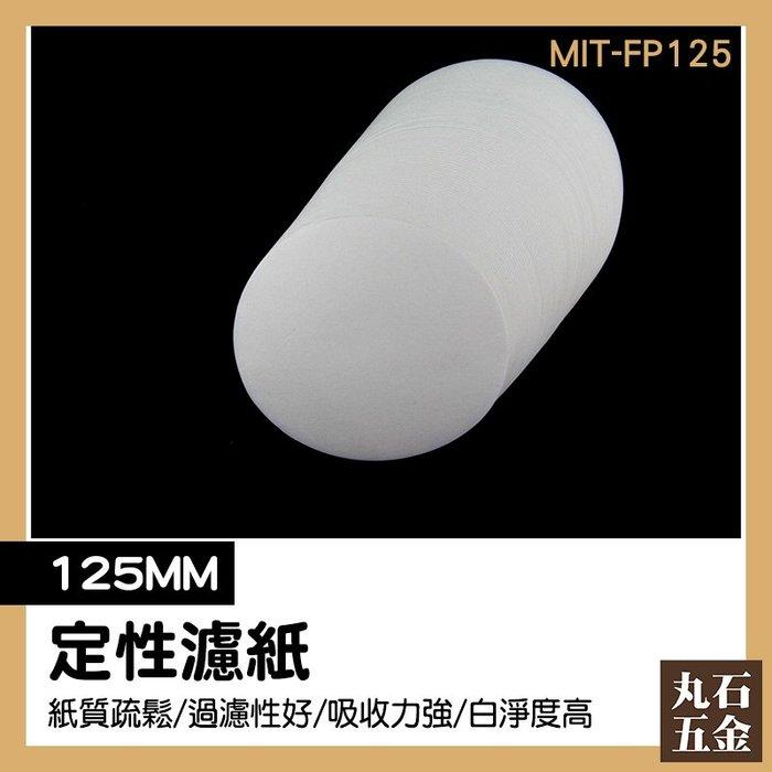 【丸石五金】定性濾紙125mm 專業實驗器材 棉質纖維 10張/包 MIT-FP125