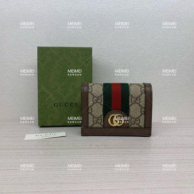 30年老店 預購 GUCCI Ophidia GG Card Case  短夾 523155 綠紅綠 復古款