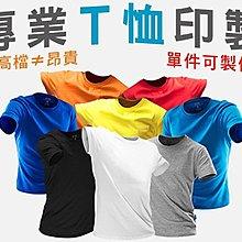 【單件可印製!高端優質T恤!】重磅素T 班服工作服系服個性化圓領V領客製印刷客製化團體印製團體訂製素色素面K26-049