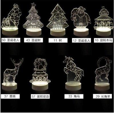 eleven 3D LED立體鏤空裝飾燈 兒童小夜燈 結婚 生日 聖誕禮物 三種光色 110-220V