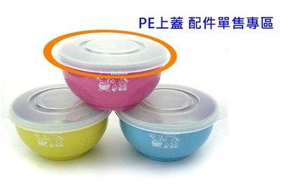 【歡樂廚房】寶石牌Y-215S Y-235S 香醇#304/ 316不銹鋼雙層兒童隔熱碗(專用配件PE上蓋) 1入裝 台中市
