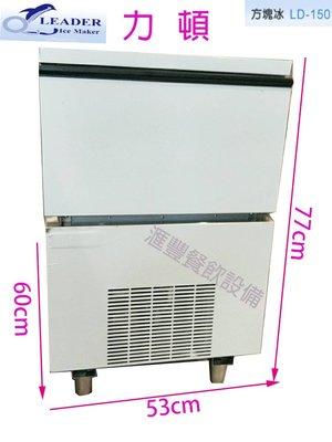 滙豐餐飲設備~全新~台製力 頓 方塊冰 製冰機【日產量60kg】型號:LD-150水冷/氣冷式冷熱飲餐