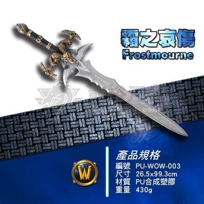 《龍裕》霜之哀傷/巫妖王/魔獸世界/符文劍/阿薩斯/死亡騎士/PU刀劍/動漫刀/線上遊戲周邊/道具/仿真模型
