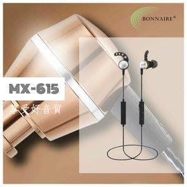【EC數位】質感鋁合金 BONNAIRE MX-615 三鍵線控 頸掛式運動型入耳式藍芽耳機 藍牙4.1 專業降噪 雙手