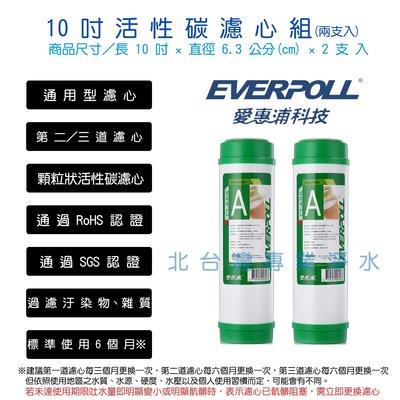 愛惠浦科技 EVERPOLL EVB U100A  顆粒 活性碳 10吋 標準型 前置 2入 濾心組 通過RoHS認證