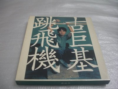 古巨基 跳飛機 (EP) 2000 EEI 千禧年代 華納唱片發行