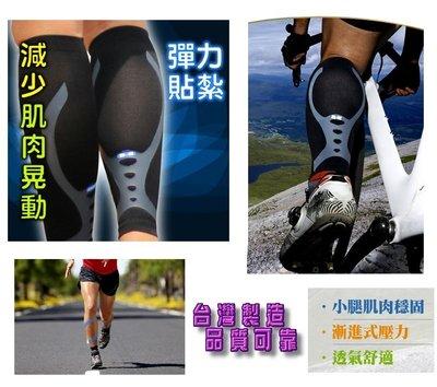 超薄加壓小腿套.手肘套.鐵腿套.彈力套.束健貼紮小腿套.運動壓縮腿套.協助穩定與減少肌肉晃動.漸進式壓力設計↘購購團購↘