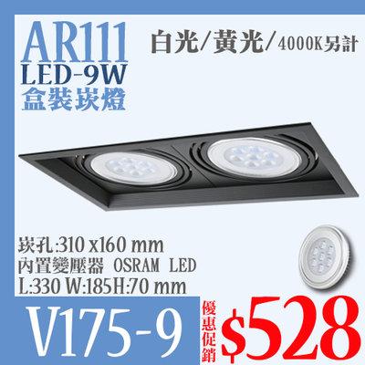 【阿倫燈具】(YV175-9)LED-9W AR111方型盒裝崁燈 黑殼雙燈款 黃/白光 可四向調整